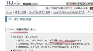 IIJmio_data_zanryo0430_5.jpg