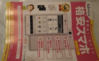 IIJmio_yubinkyoku_kakuyasusumaho.jpg