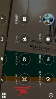 QRcode_sumaho_ZenFone3_1.jpg