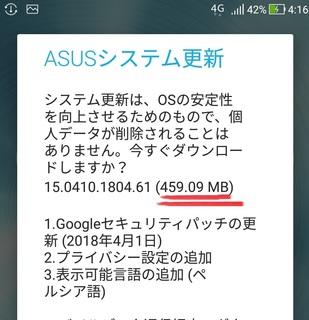 Zenfone3_system_update_install201806_2.jpg