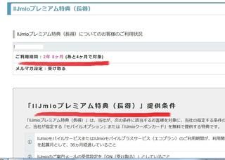 iijmio_kakuyasu_sumaho.jpg