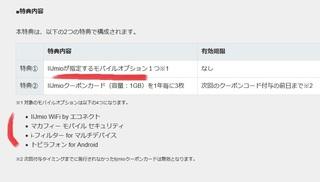 iijmio_kakuyasu_sumaho1.jpg