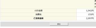 iijmio_sumaho_ryokin2.jpg