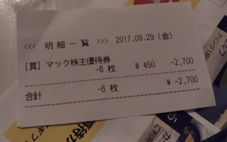 makudonarudo_yutai_kaitori.jpg