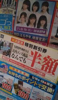 nogizaka46_haruyama1.jpg