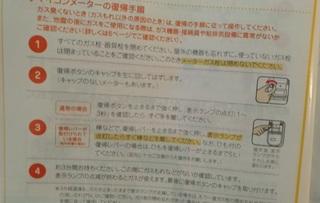 osaka_gasu_tsukaenai20180618_1.jpg