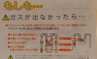 osaka_gasu_tsukaenai20180618_3.jpg