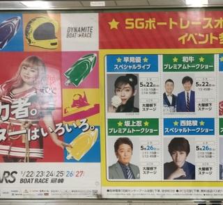 sakagami_shinobu_motorboatrace2018.jpg