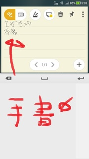 sumaho_app_handwriting_4.jpg