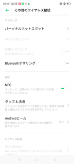 sumaho_oppo_a5_2020_nfc2.png