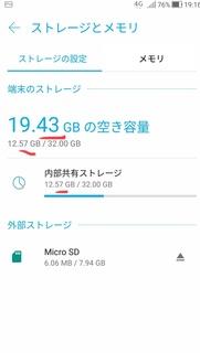 sumaho_strage_201809_1.jpg