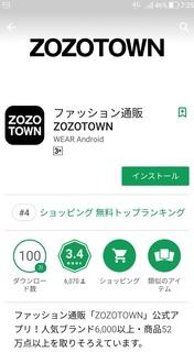 zozosuit_android_app_201807_1.jpg